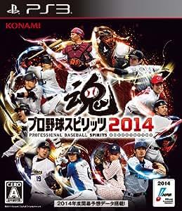 プロ野球スピリッツ2014 - PS3