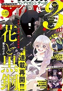 Yangumagajinsa 2017-10 (ヤングマガジンサード 2017年10月号)