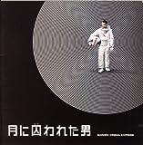 [映画パンフレット]月に囚われた男(2009年/イギリス)/サム・ロックウェル ケヴィン・スペイシー ドミニク・マケリゴッド