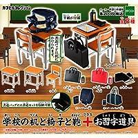 学校の机と椅子と鞄 + お習字道具 [全8種セット(フルコンプ)]