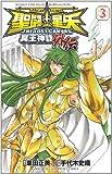 聖闘士星矢THE LOST CANVAS冥王神話外伝 3 (少年チャンピオン・コミックス)