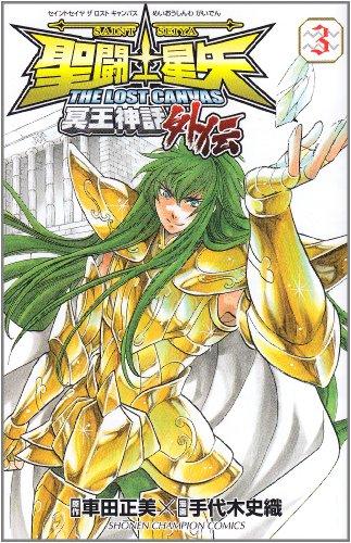 聖闘士星矢THE LOST CANVAS冥王神話外伝 3 (少年チャンピオン・コミックス)の詳細を見る