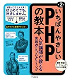 いちばんやさしいPHPの教本 第2版 人気講師が教える実践Webプログラミング 「いちばんやさしい教本」シリーズ[Kindle版]