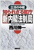 立法の中枢 知られざる官庁 新内閣法制局