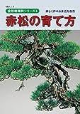 赤松の育て方: 楽しく作れる身近な自然 盆栽樹種別シリーズ (KBムック)