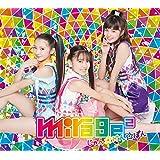 じゃん☆けん☆ぽん(初回生産限定盤)(DVD付)(特典なし)