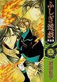 ふしぎ遊戯―完全版 (3) (フラワーコミックス)