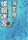 螺鈿迷宮 上 (角川文庫)