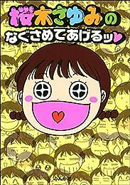 桜木さゆみのなぐさめてあげるッ♥ (1) 桜木さゆみのなぐさめてあげるッ♥ (ぶんか社コミックス)