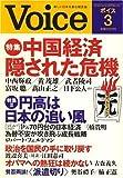 Voice (ボイス) 2009年 03月号 [雑誌]