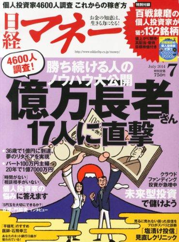 日経マネー 2014年 07月号の詳細を見る