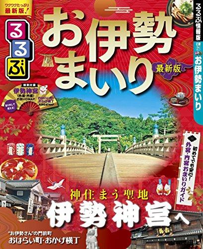 るるぶお伊勢まいり(2017年版) (るるぶ情報版(国内))