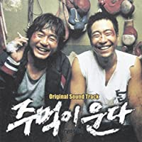 クライング・フィスト OST(韓国盤)