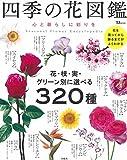 四季の花図鑑 心と暮らしに彩りを (TJMOOK)