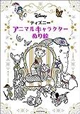 ディズニー アニマルキャラクター ぬり絵 (玄光社MOOK)