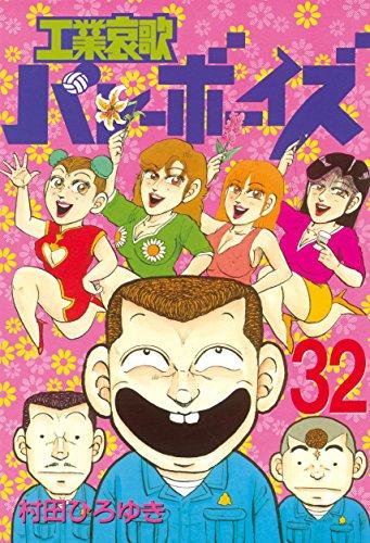 工業哀歌バレーボーイズ(32) (ヤングマガジンコミックス)