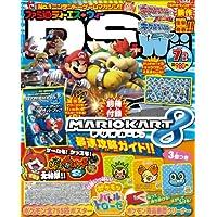ファミ通DS+Wii (ディーエスプラスウィー) 2014年 7月号 [雑誌]