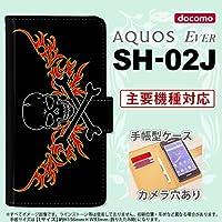 手帳型 ケース SH-02J スマホ カバー AQUOS EVER アクオス ドクロ黒横 赤黄 nk-004s-sh02j-dr877