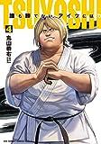 TSUYOSHI 誰も勝てない、アイツには (4) (裏少年サンデーコミックス)
