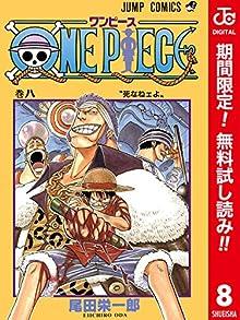 ONE PIECE カラー版【期間限定無料】 8 (ジャンプコミックスDIGITAL)