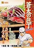 蒼太の包丁Special(11) 食通への挑戦・黄金のサバ編 (マンサンQコミックス)