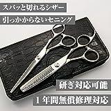 DEEDS 日本の鋏専門メーカー GTZ シザー(6.0インチ)セニング(6.0インチ)セット 美容師 ヘアカット プロ用