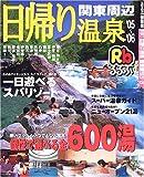 日帰り温泉関東周辺 ('05~'06) (るるぶ情報版―首都圏)