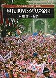 現代世界とイギリス帝国 (イギリス帝国と20世紀)