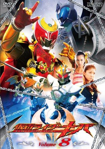 仮面ライダーキバ VOL.8 [DVD]の詳細を見る