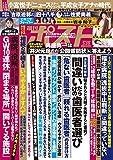 週刊ポスト 2019年 3/29 号 [雑誌]