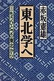 """""""東北学へ"""" 赤坂憲雄:著 170901(金)"""