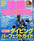 沖縄マリンパラダイス (るるぶ情報版)