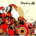 カヒーナ・ムジカ/カヒーナ Barbarian On The Groove