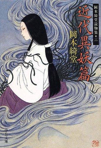 近代異妖篇 - 岡本綺堂読物集三 (中公文庫)
