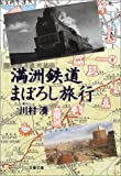 満洲鉄道まぼろし旅行 (文春文庫)