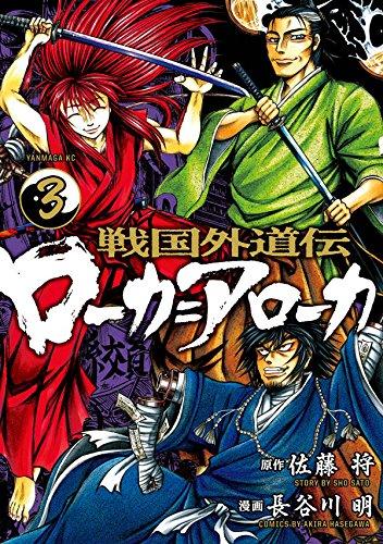 戦国外道伝 ローカ=アローカ(3) (ヤングマガジンコミックス)