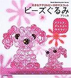 ビーズぐるみ―大きなアクリルビーズのマスコット (Heart warming life series)