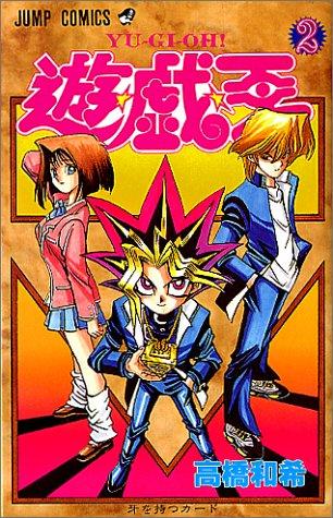 遊☆戯☆王 (2) (ジャンプ・コミックス)