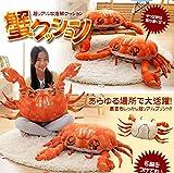 STARDUST 超リアル 蟹クッション 可愛い インテリア プリント リアル 枕 おもしろ 食べ物 インパクト 部屋 SD-KANIKUSHO