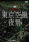 シンフォレストDVD 東京空撮夜景 TOKYO Bird's-eye Night View[SDB-22][DVD]