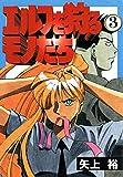 エルフを狩るモノたち(3)<エルフを狩るモノたち> (電撃コミックス)
