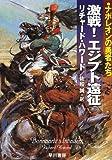激戦!エジプト遠征―ナポレオンの勇者たち (ハヤカワ文庫NV)