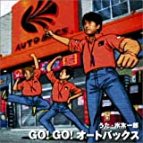 GO! GO! オートバックス