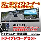 ミラー型 ドライブレコーダーセット SHARP 社製イメージセンサー CCD 搭載 防水 バックカメラ 日本マニュアル付属