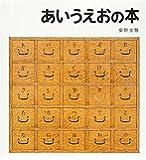 あいうえおの本 (安野光雅の絵本)