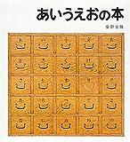 あいうえおの本 (安野光雅の絵本) 画像
