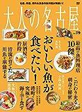 大人の名古屋 Vol.39 おいしい魚が食べたい。 (MH-MOOK)