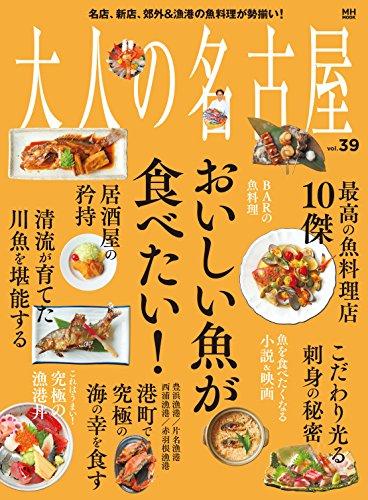 大人の名古屋 Vol.39 おいしい魚が食べたい。 (MH-MOOK)の詳細を見る
