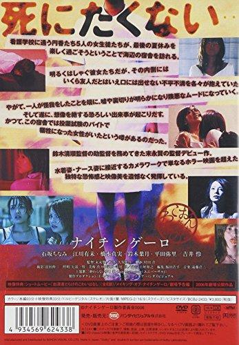 ナイチンゲーロ [DVD]