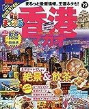 まっぷる 香港 マカオ'19 (まっぷるマガジン)